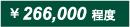 266,000 程度