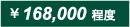 168,000 程度