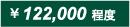 122,000 程度
