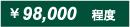 98,000 程度
