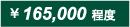 165,000 程度